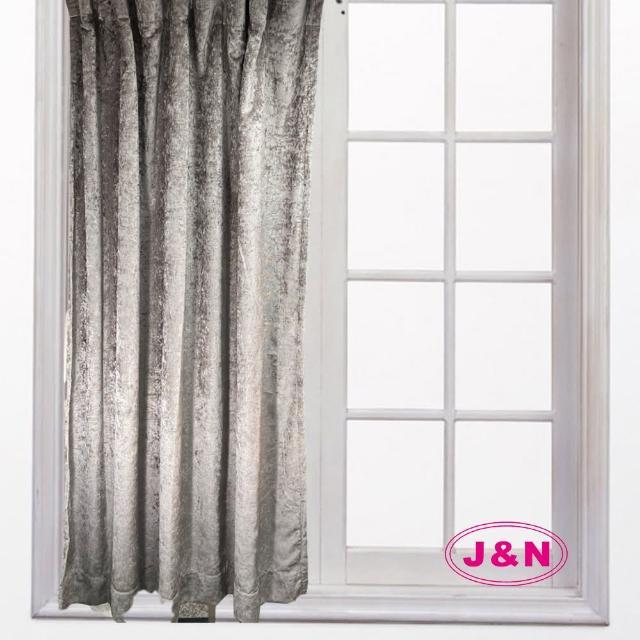 【J&N】艾爾絲絨素色遮光拉摺窗簾-咖啡色(270*165cm)