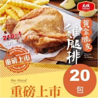 【大成】黃金脆皮雞腿排 20片/組 大成食品(雞腿排 網購熱銷)-『momo老饕美味標章』
