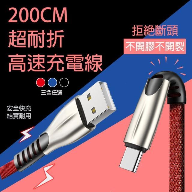 【京太陽】200CM 超耐折高速充電線(充電線 數據線 充電線 安卓 蘋果 typec 充電線 apple)