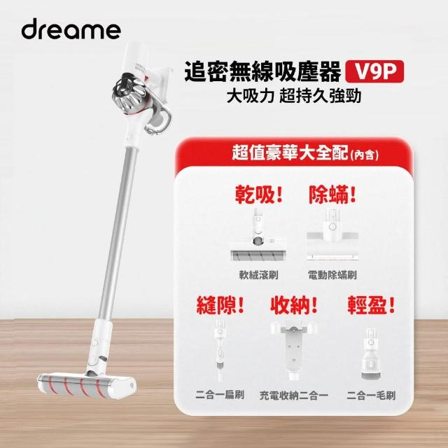 【Dreame 追覓科技】V9P 手持無線吸塵器【小米生態鏈 - 小米Lite 同廠較高規格機】