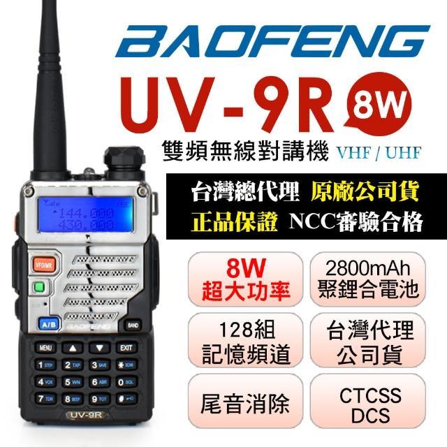 【寶峰】UV-9R 雙頻對講機(8W)