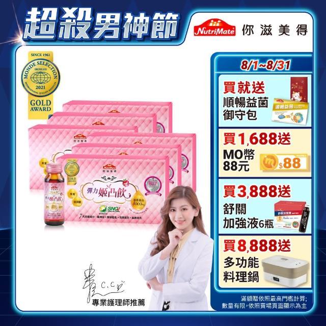 【Nutrimate 你滋美得】姬凸飲 燕窩配方(10瓶/盒-6入)