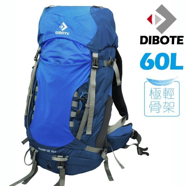 【DIBOTE迪伯特】第三代 極輕。專業登山休閒背包(60L)