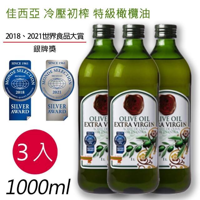 【GARCIA佳西亞】西班牙特級冷壓初榨橄欖油1000ML x 3入(組)