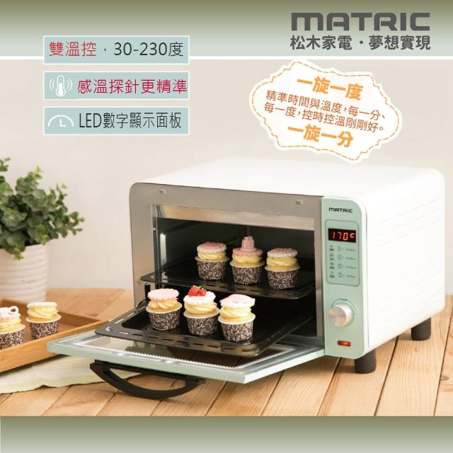 【MATRIC 松木】16L微電腦烘培調理烘烤爐烤箱 MG-DV1601M(上下獨立溫控)