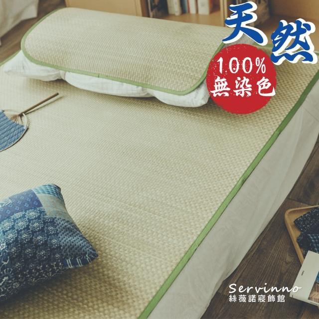 【絲薇諾】日風無染色藺草涼蓆(單人3尺)