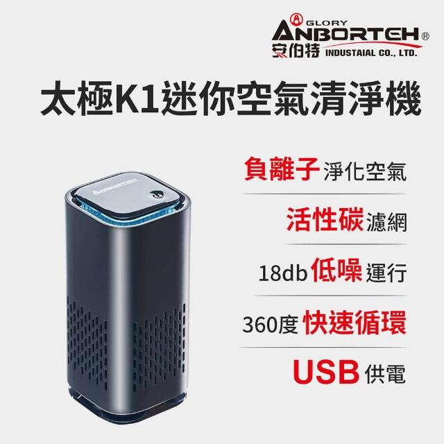 【ANBORTEH 安伯特】神波源 太極K1迷你空氣清淨機-快(USB供電 負離子淨化)