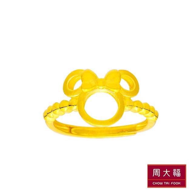 【周大福】迪士尼經典系列 鏤空米妮黃金戒指(不分戒圍)