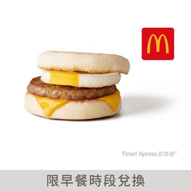 【麥當勞】麥當勞 豬肉滿福堡加蛋(即享券)
