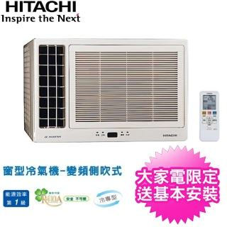 【送豪禮★HITACHI日立】3-4坪變頻冷專左吹窗型冷氣(RA-25QV1)