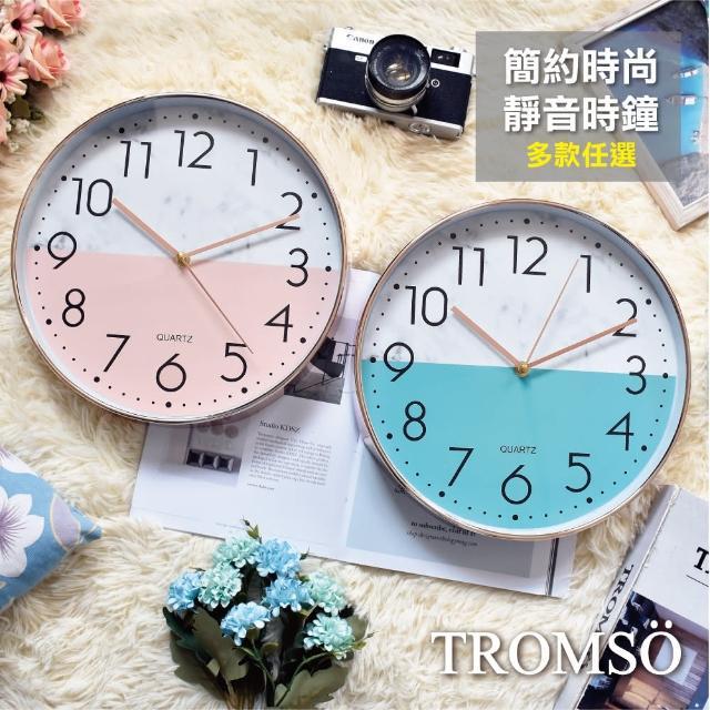 【TROMSO】紐約時代玫瑰金靜音時鐘(靜音掃描時鐘掛鐘)