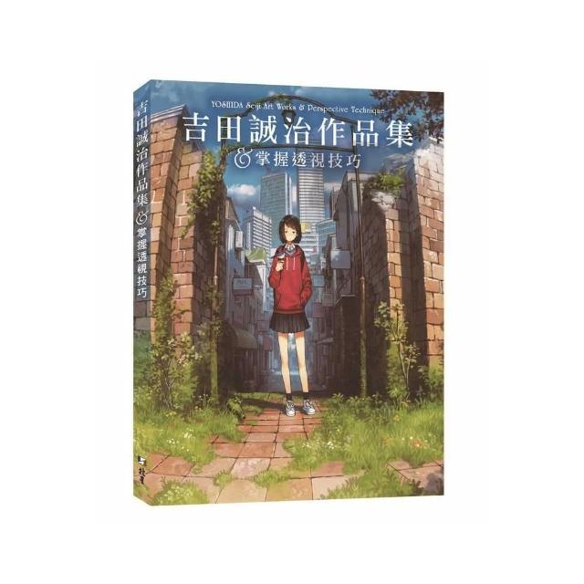 吉田誠治作品集&掌握透視技巧