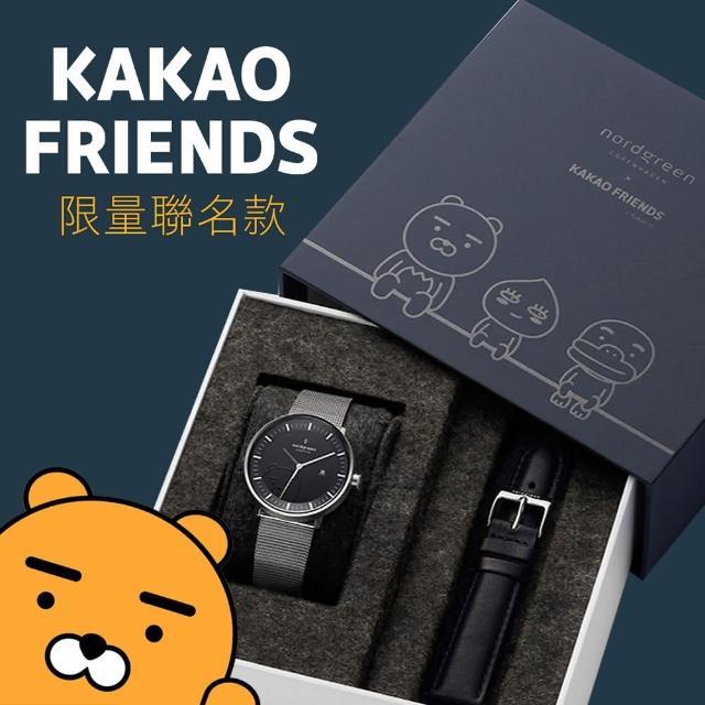 【Nordgreen】哲學家 x Kakao Friends聯名款 月光銀殼×黑面 米蘭錶帶+黑真皮錶帶(PH36SIBLKFR-MESILEBL)