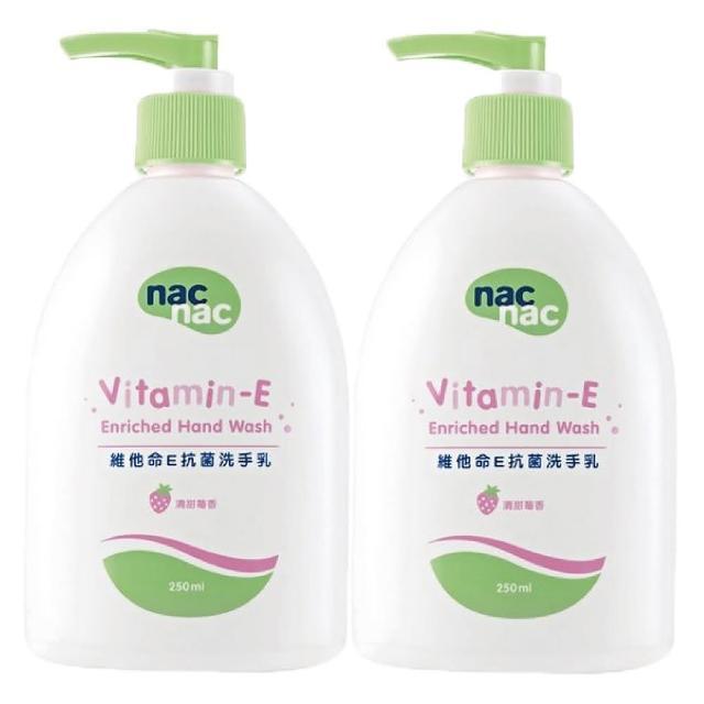 【nac nac】維他命E洗手乳(250mlx2罐)