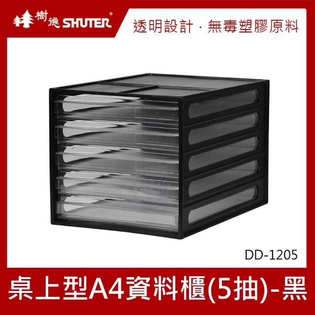 【SHUTER 樹德】樹德 桌上型A4資料櫃-5抽(黑色)