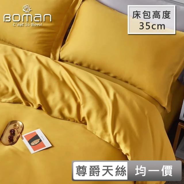 【BOMAN】極。Color 頂級60支100%萊賽爾天絲 雙/加高度35cm(床包or被套/任選)