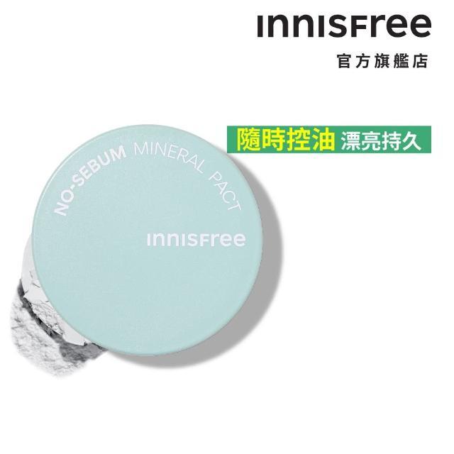 【innisfree】無油無慮礦物控油蜜粉餅 8.5g