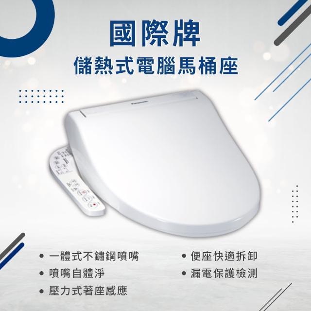 【Panasonic 國際牌】電腦馬桶座(SIAA抗菌 不銹鋼噴嘴)不含安裝