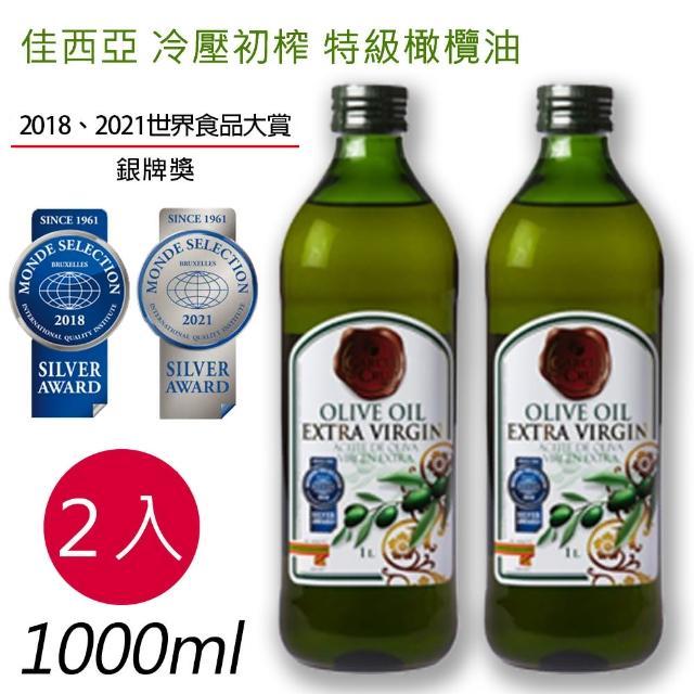 【GARCIA 佳西亞】西班牙特級冷壓初榨橄欖油1000ML x 2入(組)