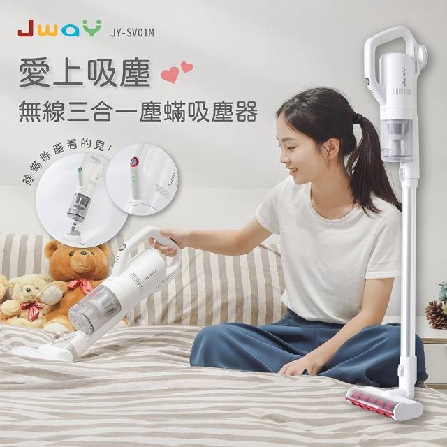 【JWAY】無線三合一塵蹣吸塵器 愛上吸塵(JY-SV01M)