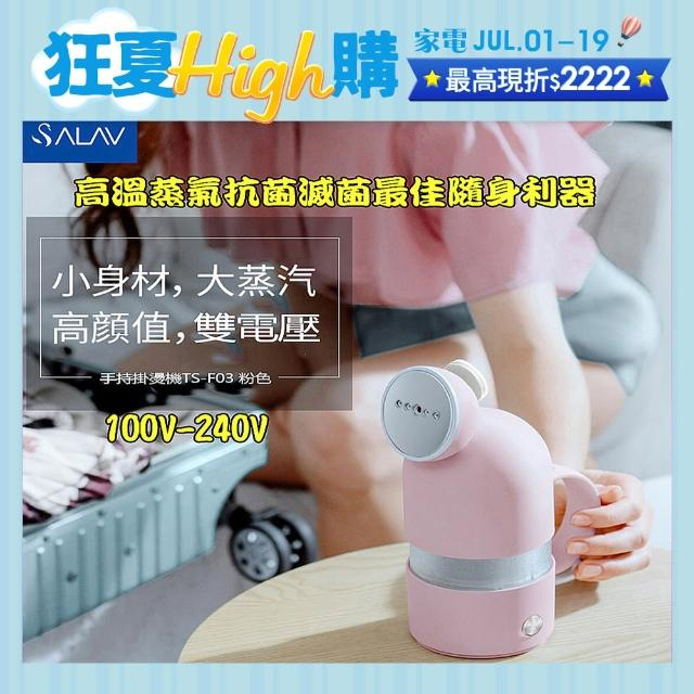 【SALAV】膠囊式雙電壓手持掛燙機-TS-F03(掛燙機)