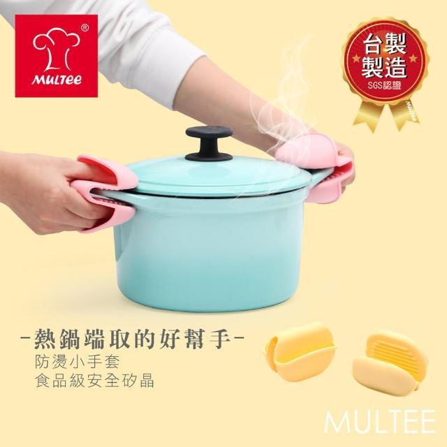 【MULTEE 摩堤】矽晶防燙小手套(奶油黃 / 食品級矽膠)