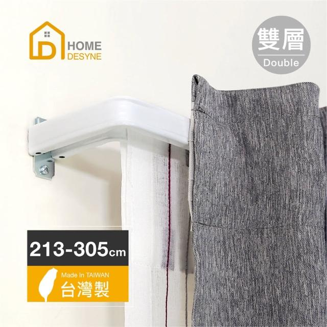 【Home desyne】台灣製 LS-ㄇ型雙層多用途伸縮桿窗簾桿(雙層213-305)