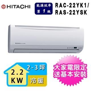 【送豪禮★ HITACHI 日立】一對一冷暖變頻精品系列 2-3坪(RAS-22YK1 / RAC-22YK1)