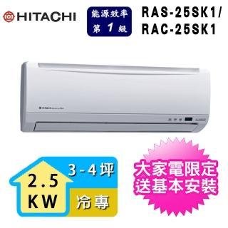 【送豪禮★ HITACHI 日立】一對一冷專變頻精品系列 3-4坪(RAS-25SK1 / RAC-25SK1)