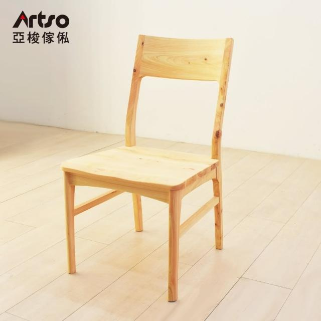 【Artso 亞梭】NAGI-餐椅(餐椅/實木家具/檜木)