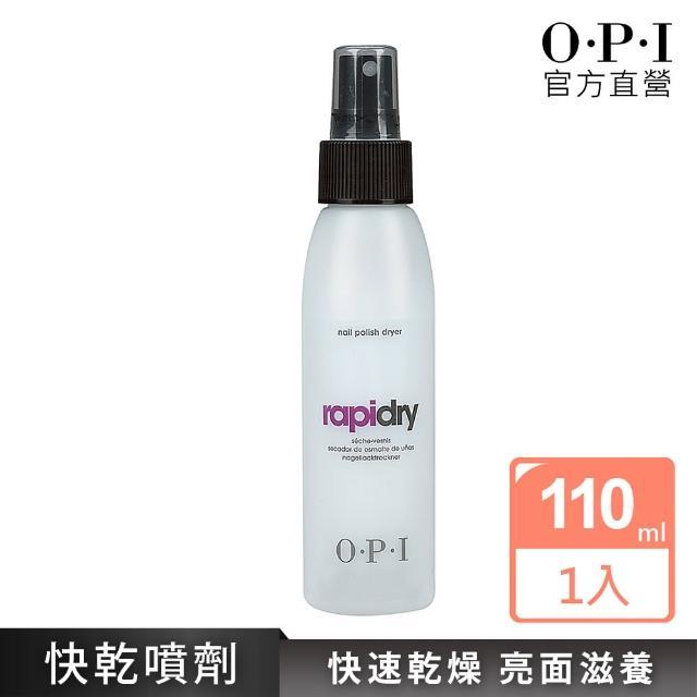 【O.P.I】官方直營.短效品_指甲油快乾噴劑110mL-AL704