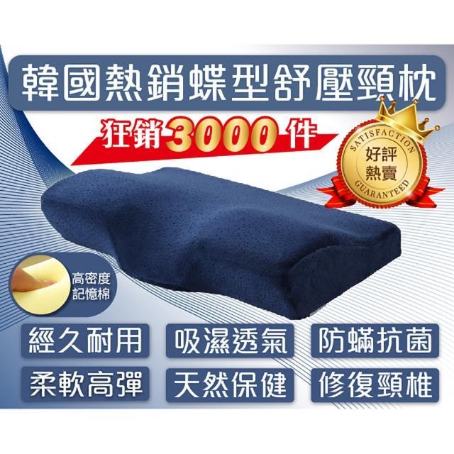 【ONE HOUSE】韓國熱銷3D蝶型紓壓頸枕(大尺寸)