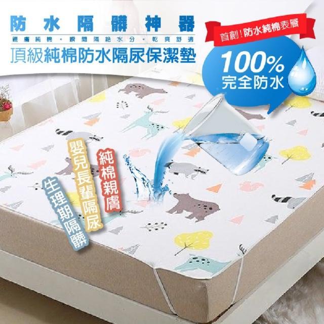 【DaoDi】頂級純棉防水隔尿保潔墊尺寸雙人(尿布墊防水墊產褥墊)