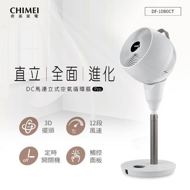 【CHIMEI 奇美】10吋微電腦3D擺頭DC節能立式空氣循環扇(DF-10B0CT)