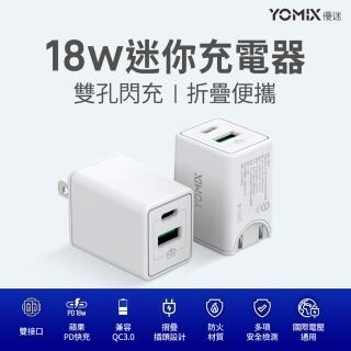 【YOMIX 優迷】USB-C PD 雙孔快充18W迷你旅充/充電器(兼容QC 3.0)