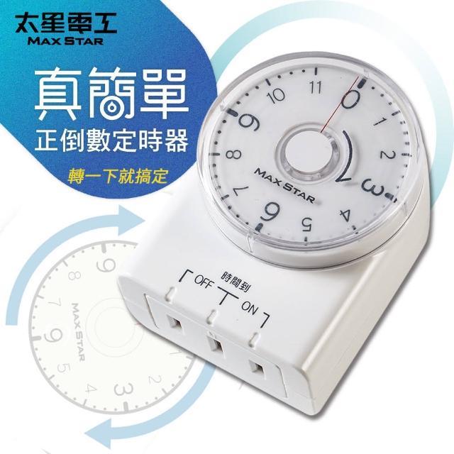 【太星電工】真簡單正倒數定時器(節能省電)
