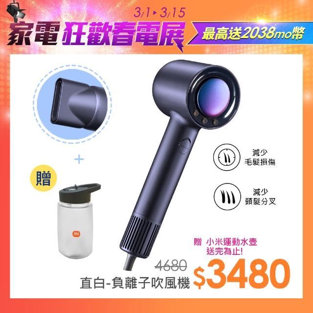 【ZHIBAI直白】極速乾 智能溫控 負離子 數位馬達 護色吹風機(HL9) -深空灰(小米供應鏈台灣總代公司貨)