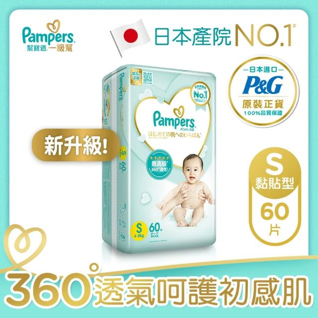 【幫寶適】一級幫 紙尿褲/尿布 S 60片