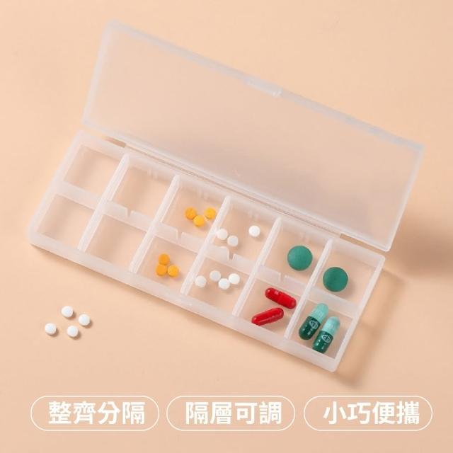 【小物收納】便攜式大容量12格收納盒(藥盒 收納盒 飾品盒 密封盒)