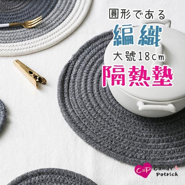 【Cap】日式圓形編織隔熱墊(大號)