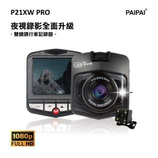 【PAIPAI】P21XW PRO 1080P夜視加強版前後雙鏡頭單機型行車紀錄器(贈16GB記憶卡)