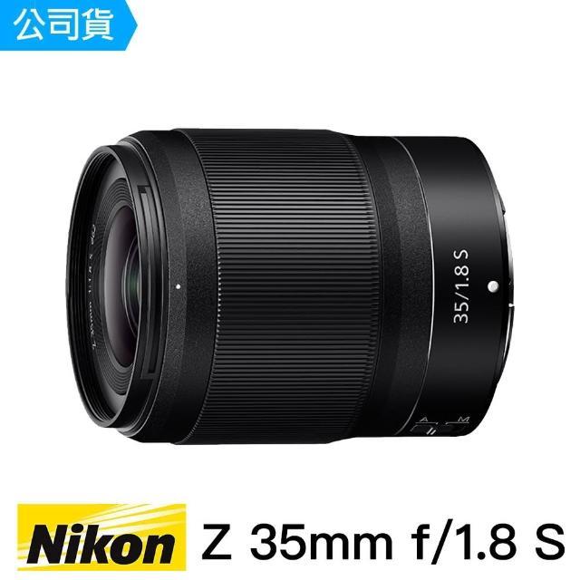 【Nikon 尼康】NIKKOR Z 35mm F1.8S 定焦大光圈鏡頭(總代理公司貨)
