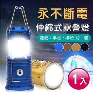 【新錸家居】升級手電筒款-LED太陽能戶外充電攜帶伸縮式露營燈(輕巧方便 可掛可提 照明燈)