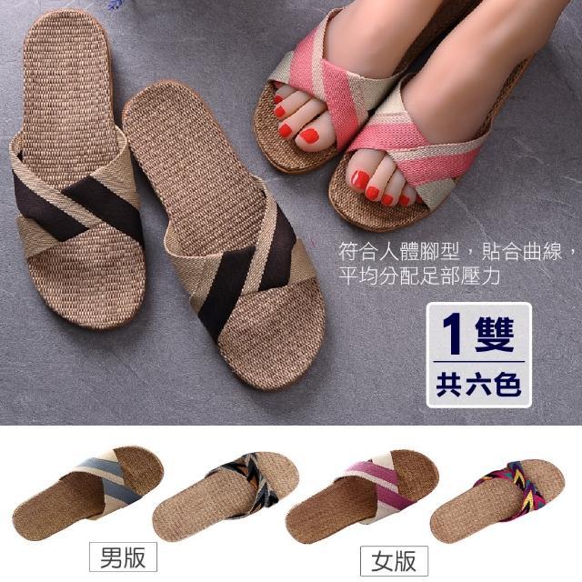 【AXIS 艾克思】雙色織帶亞麻防滑室內拖鞋1雙(男/女款)