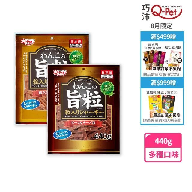 【Q-PET】巧沛 旨粒肉條(狗狗零食、牛肉、起士、雞肉、雞胗、日本產、肉條)