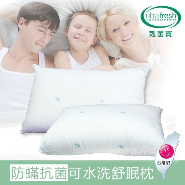 【BUNNY LIFE 邦妮生活館】剋菌寶-防蹣抗菌可水洗舒眠枕-2入