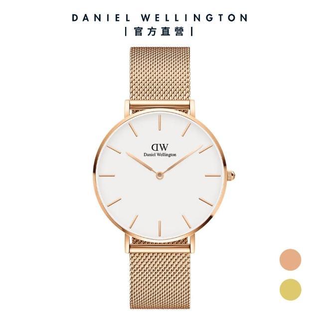 【Daniel Wellington】官方直營 Petite Melrose 36mm玫瑰金米蘭金屬錶 母親節禮物(DW手錶 DW00100305)
