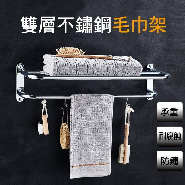 【莫菲思】DIY不鏽鋼雙層壁式浴室毛巾架(經濟實用超耐久)