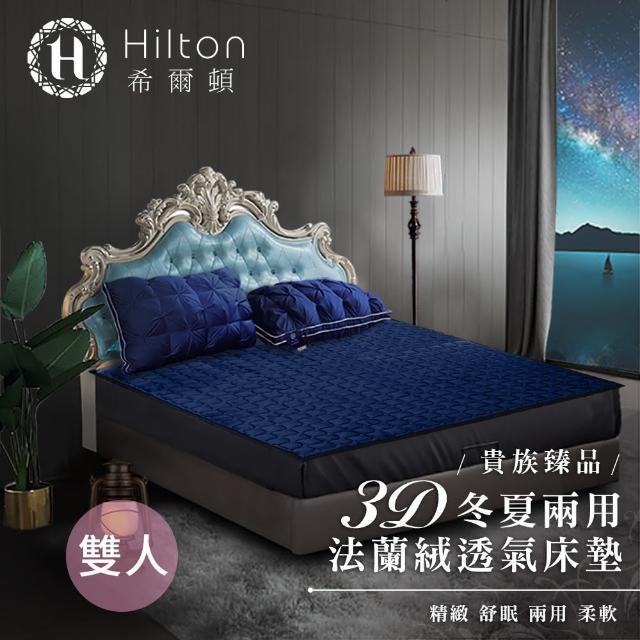 【Hilton 希爾頓】克利爾古堡系列法蘭絨冬夏兩用透氣床墊-雙人(兩用床墊/透氣床墊/床墊)