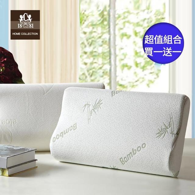 【18NINO81】竹纖維慢回彈記憶枕 升級板(買一送一)